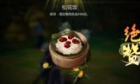 《剑网3:指尖江湖》松花饭制作配方介绍