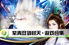 紫青双剑弑天・游戏合集