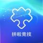 拼啦�技(ji)�D v1.0 �b果版