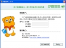 护航旺旺v1.0中文版