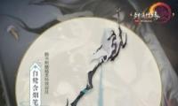 剑网3背挂白鹭含烟笔获取攻略