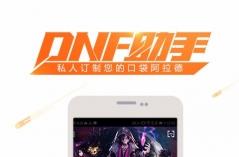 DNF助手app大全