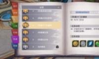 《塞尔之光》奇遇6卡门的遭遇任务流程攻略