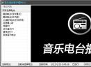 网络音乐电台V0.0.1 官方版