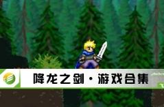 降龙之剑·游戏合集