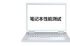 笔记本性能测试软件