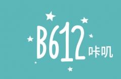 B612咔叽APP版本大全