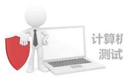 计算机性能测试软件