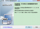 艾奇淘宝主图视频制作软件V1.70.1226 官方版