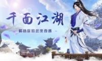 千面江湖  探秘《��武》手游的奇遇世界
