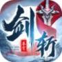 剑斩天涯行 V1.0 安卓版