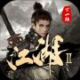 下一站江湖Ⅱ V1.0 苹果版