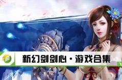 新幻剑剑心·游戏合集