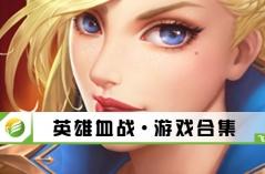 英雄血战·游戏合集