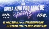 KRKPL:EMC和Nova成功�����Q� 世冠杯KRKPL��^表�F可期