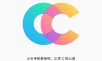 小米CC新品官宣是怎么回事 小米CC新品官宣是真的��