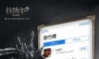 《拉�Y��》手游全平�_火爆上� 成功登�iOS免�M榜榜首