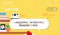 支付�����f�@小�n堂6月21日�}目:小�u����考考你,美�g色彩中的三原色是指哪����色
