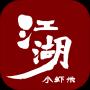 江湖小虾米 V1.0 苹果版