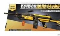 《和平精英》M249工程核心获取攻略