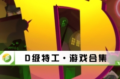D级特工·游戏合集