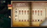 剑网3指尖江湖江湖秘稻香村稻香引幽天攻略