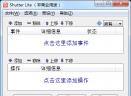 定时计划工具(shutter lite)V3.6.1 汉化版
