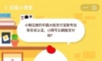 支付宝蚂蚁庄园小课堂6月26日题目:小明注册的中国大陆支付宝账号没有实名认证,小明可以刷脸支付吗