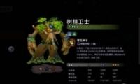 《刀塔霸业》树精属性介绍