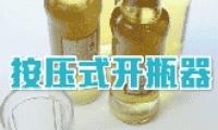 秒开啤酒的神器使用视频教学
