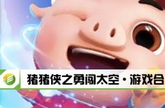 猪猪侠之勇闯太空·游戏合集