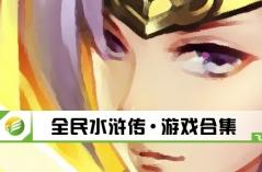 全民水浒传·游戏合集