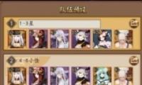 阴阳师大岳丸超鬼王第三天699w阵容/打法攻略