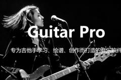 Guitar Pro软件版本大全