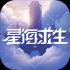 星海求生 V1.0 苹果版