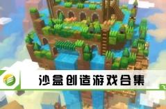 沙盒创造游戏合集