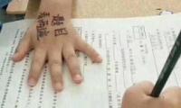 """""""小学版岳母刺字""""是什么意思?"""