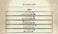《侍魂:晓》地震出招表一览