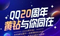 QQ20周年黄钻与你同在活动详情