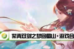 紫青双剑之梦回蜀山・游戏合集