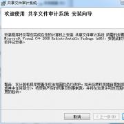 大势至局域网共享设置软件 V4.0 官方版