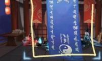 2019阴阳师7月神秘图案画法一览