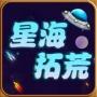 星海拓荒 v1.0 苹果版