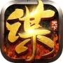 奇谋定天下计定九州 v1.0 苹果版