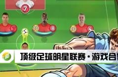 顶级足球明星联赛·游戏合集