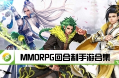 MMORPG回合制手游合集