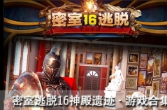 密室逃脱16神殿遗迹・游戏合集