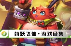 萌妖飞仙·游戏合集