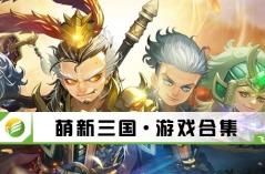 萌新三国・游戏合集