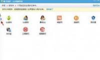 QQ电脑管家帐号保护功能使用说明